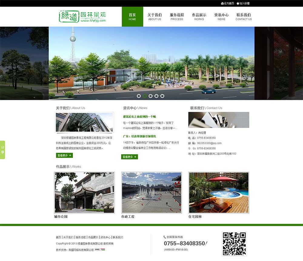 深圳绿道园林景观